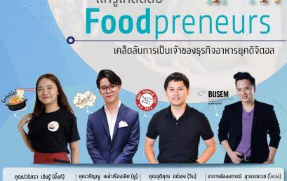 ทุกวิกฤตคือโอกาส แค่รู้เคล็ดลับ Foodpreneurs