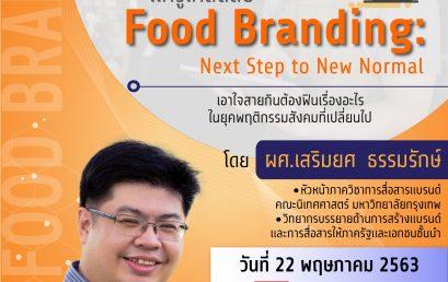 ทุกวิกฤตคือโอกาส แค่รู้เคล็ดลับ Food Branding: Next Step to New Normal