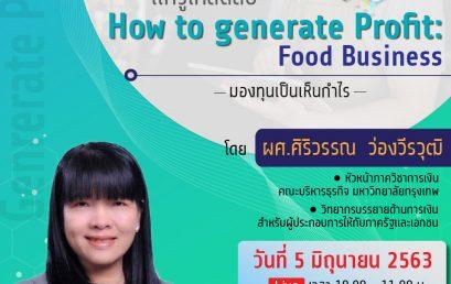 ทุกวิกฤตคือโอกาส แค่รู้เคล็ดลับ How to generate Profit : Food Business