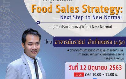 ทุกวิกฤตคือโอกาส แค่รู้เคล็ดลับ Food Sales Strategy: Next Step to New Normal