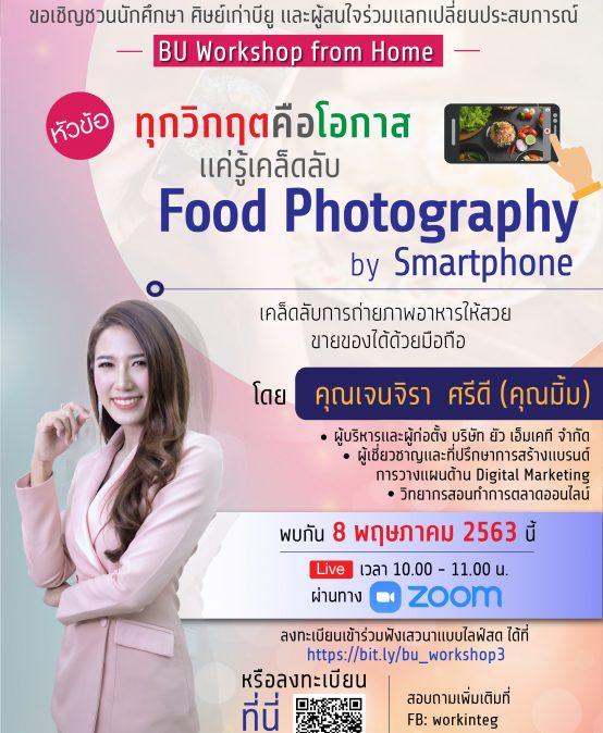 ทุกวิกฤติคือโอกาส แค่รู้เคล็ดลับ Food Photography by Smartphone