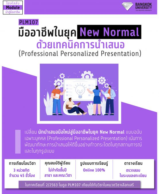 PLM107 มืออาชีพในยุค New Normal ด้วยเทคนิคการนำเสนอ (Professional Personalized Presentation)