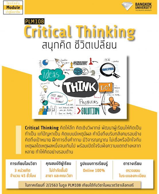 PLM108 Critical Thinking สนุกคิด ชีวิตเปลี่ยน