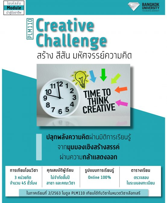 PLM110 Creative Challenge สร้าง สีสัน มหัศจรรย์ความคิด