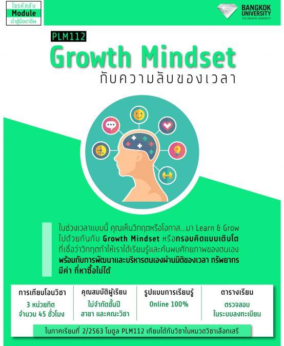 PLM112 Growth Mindset กับความลับของเวลา
